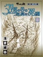 双塔の谷の気高き死闘 (サムライ伝 第二部 シモン編)(1)