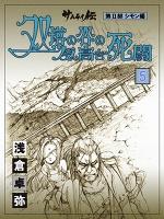 双塔の谷の気高き死闘 (サムライ伝 第二部 シモン編)(5)