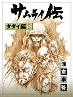 サムライ伝 ダダイ編 (5)