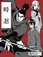 時忍(3)