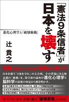 「憲法9条信者」が日本を壊す