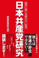 日本共産党研究