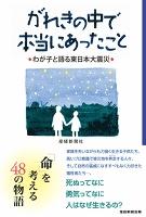 がれきの中で本当にあったこと わが子と語る東日本大震災