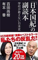 『「日本国紀」の副読本』の電子書籍