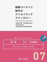 オノマトペドローイング [映像コンテンツ制作のクリエイティブテクノロジー/第7章]