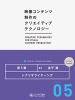 シナリオライティング [映像コンテンツ制作のクリエイティブテクノロジー/第5章]