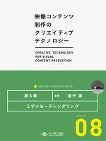 ミザンセーヌレンダリング [映像コンテンツ制作のクリエイティブテクノロジー/第8章]