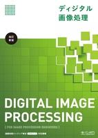 ディジタル画像処理 [改訂新版]