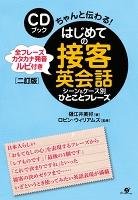 CDブック はじめての接客英会話 シーン&ケース別 ひとことフレーズ【二訂版】【CD無】