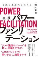 『会議の生産性を高める 実践 パワーファシリテーション』の電子書籍