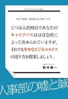 日系・外資系一流企業の元人事マンです。じつは入社時点であなたのキャリアパスはほぼ会社によって決められていますが、