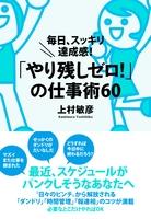 『「やり残しゼロ!」の仕事術60』の電子書籍