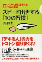 スピード出世する「10の習慣」