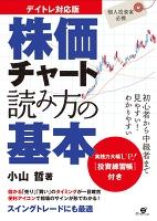 デイトレ対応版 株価チャート読み方の基本