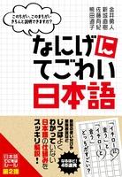 なにげに てごわい日本語