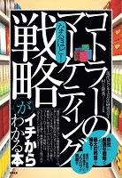 『なるほど! 「コトラーのマーケティング戦略」がイチからわかる本』の電子書籍