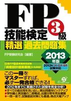 FP技能検定3級精選過去問題集 2013年版