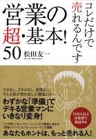 営業の超・基本! 50