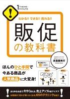 販促の教科書