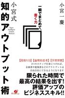 『小宮式知的アウトプット術』の電子書籍