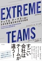 『EXTREME TEAMS(エクストリーム・チームズ)』の電子書籍