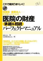 医院の財産 承継&相続 パーフェクト・マニュアル