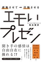 『感動させて→行動させる エモいプレゼン』の電子書籍