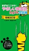 〔増補改訂版〕やさしい韓国語カタコト会話帳