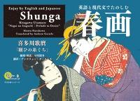 おとなの愉しみシリーズ2 英語と現代文でたのしむ春画 喜多川歌麿「願ひの糸ぐち」