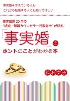 事実婚歴20年の〈結婚・離婚カウンセラー行政書士〉が語る「事実婚」のホントのことがわかる本