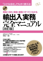 輸出入実務完全マニュアル【改訂版】