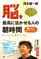 脳を最高に活かせる人の朝時間