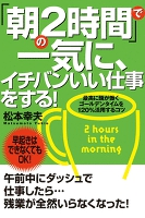 「朝の2時間」で一気に、イチバンいい仕事をする!