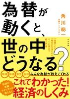 『為替が動くと、世の中どうなる?』の電子書籍