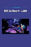 All in One ゲーム業界