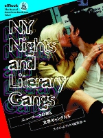NY Nights and Literary Gangs ニューヨークの夜と文学ギャングたち