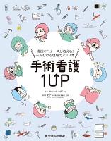 手術看護1UP