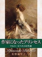 作家になったプリンセス マルト・ビベスコの生涯