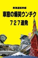 東海道新幹線 車窓の爆笑ウンチク 727連発