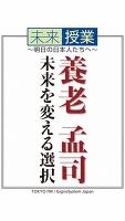 未来授業~明日の日本人たちへ~未来を変える選択
