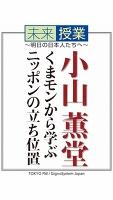 未来授業~明日の日本人たちへ~くまモンから学ぶニッポンの立ち位置