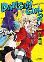 DANGAN GIRL(2)【電子限定特典ペーパー付き】