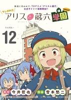 ワンダれ!!アリスと蔵六学園 ちゃぷたー12