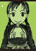 のろい屋シークレット(2)【特典ペーパー付き】
