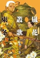 嵐ノ花 叢ノ歌(2)