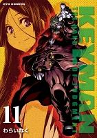 【期間限定価格】KEYMAN(11)【特典ペーパー付き】