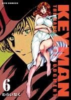 【期間限定価格】KEYMAN(6)