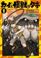 カイと怪獣のタネ(1)【お試し版】