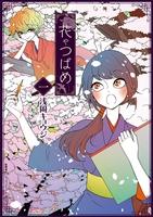 花やつばめ(1)【電子限定特典ペーパー付き】