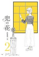 兜の花(2)【電子限定特典ペーパー付き】